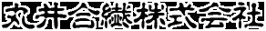 丸井合繊株式会社